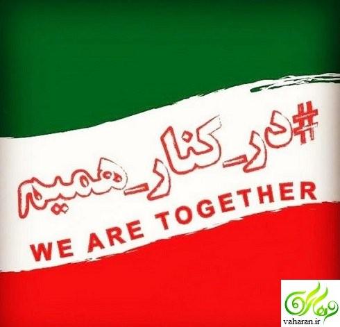 واکنش بازیگران و هنرمندان به حوادث تیراندازی 17 خرداد 96