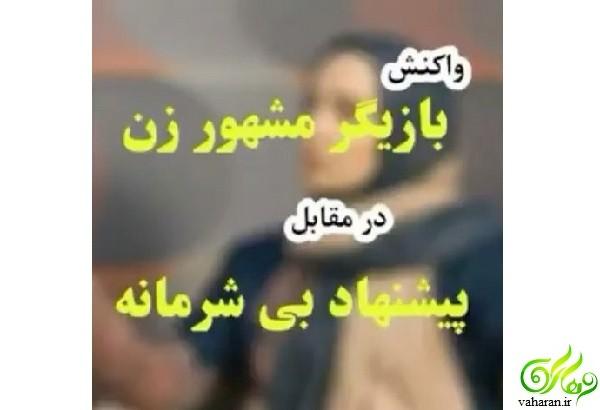 واکنش بازیگر زن ایرانی در مقابل پیشنهاد بی شرمانه + فیلم