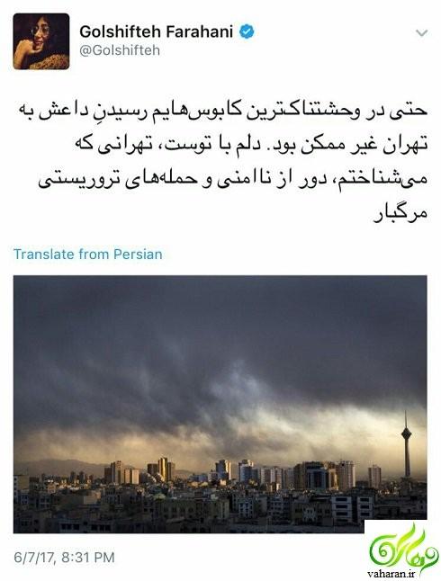 واکنش گلشیفته فراهانی به حوادث تروریستی تهران در توئیتر خرداد 96