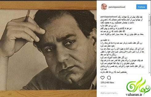 پرویز پرستویی در اینستاگرام : به نظر من زن ها عقل که ندارند هیچ، آنها آدم هم نیستند!
