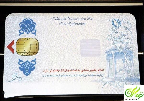 آموزش ثبت نام کارت ملی هوشمند سال 96 / ثبت نام در سایت ncr.ir + هزینه