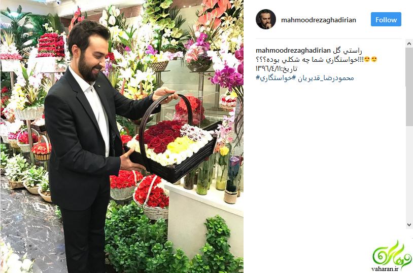 ازدواج محمدرضا قدیریان مجری در سال 96 + عکس