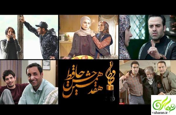 اسامی برندگان جشن حافظ 96 + عکس های جشن حافظ 96