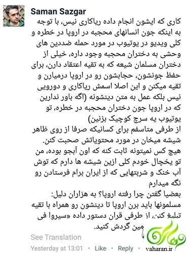 دفاع از آزاده نامداری : آزاده نامداری برای تبلیغ دین همراه با تقیه این کار را کرده است!