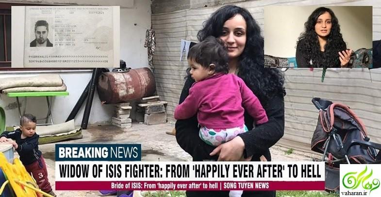 صحبت های تلخ عروس داعشی ۲۳ ساله از همسرانش + عکس