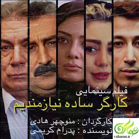 اتفاق عجیب برای پوستر فیلم به کارگر ساده نیازمندیم در زنجان