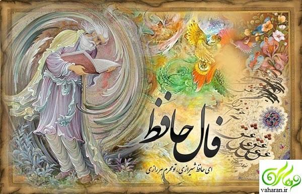فال حافظ روزانه : فال روزانه حافظ ۲۹ شهریور ۹۶