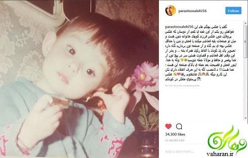 فحاشی به پرستو صالحی با نام خدا و پیغمبر و واکنش او + عکس