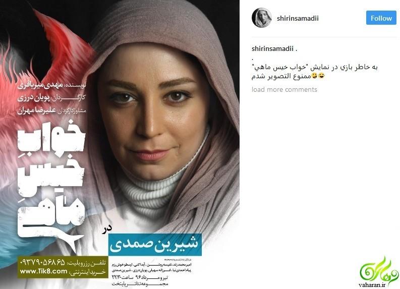ممنوع التصویری شیرین صمدی مجری معروف + جزئیات و بیوگرافی و عکس