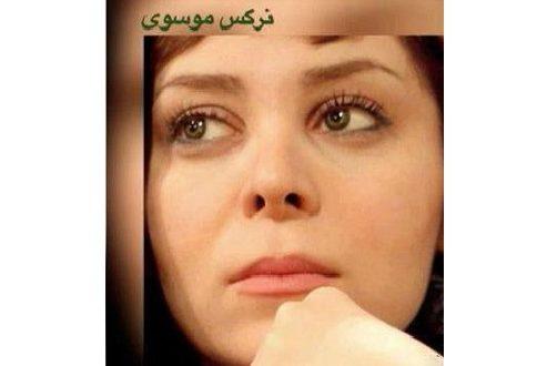 تبلیغ عجیب روزنامه شرق برای نمایشگاه دختر میرحسین موسوی + متن مصاحبه