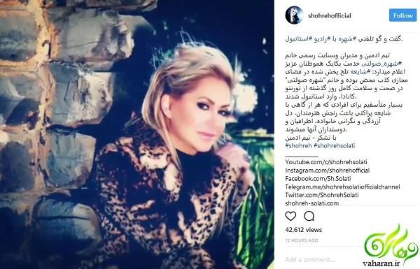 جزئیات خبر درگذشت شهره صولتی + بیوگرافی و عکس