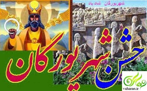 روز 4 شهریور زادروز داراب (کوروش) / جشن شهریورگان