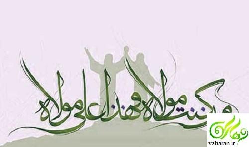 تبریک عید غدیر,تبریک عید غدیر 96,تبریک عید غدیر خم 96,تبریک عید غدیر اس ام اس,عکس تبریک عید غدیر 96,اس ام اس تبریک عید غدیر 96