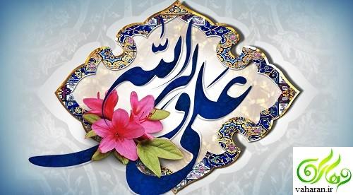 متن، شعر و اس ام اس تبریک عید غدیر ۹۶ / تبریک عید غدیر خم ۹۶