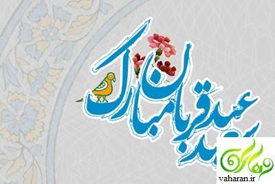 متن، شعر و اس ام اس تبریک عید قربان 96