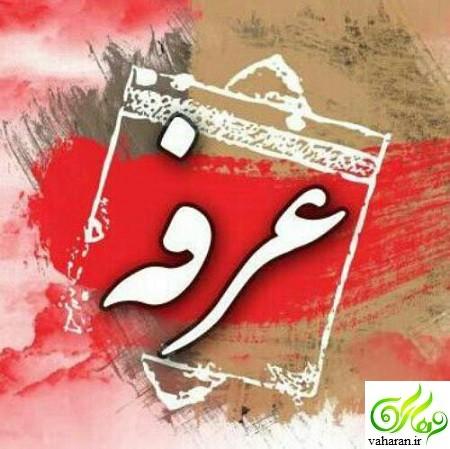 متن، شعر و اس ام اس روز عرفه ۹۶  / اس ام اس روز عرفات ۹۶