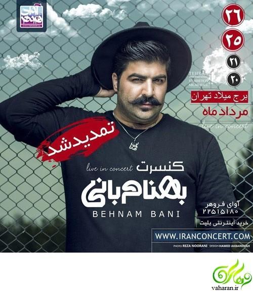 کنسرت بهنام بانی در تهران مرداد 96 + زمان و مکان