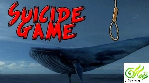 دانلود بازی نهنگ آبی برای اندروید و آیفون / دانلود blue whale (رایگان)
