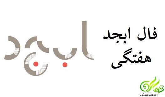 فال ابجد هفتگی از ۲۱ شهریور تا ۲۷ شهریور ۱۳۹۸