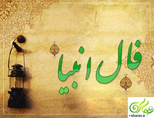 فال انبیا هفتگی از 24 بهمن تا 30 بهمن 96