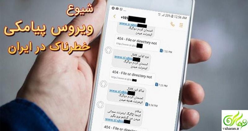 هک گوشی ایرانیان با ویروس اس ام اس 2 گیگ اینترنت رایگان + عکس و روش پیشگیری