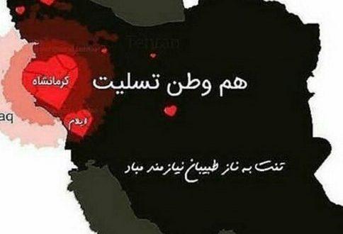 تعداد و اسامی کشته ها و مصدومین زلزله غرب ۲۲ آبان ۹۶
