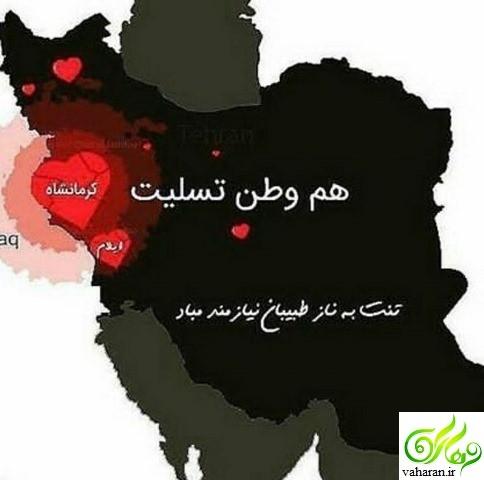 تعداد و اسامی کشته ها و مصدومین زلزله غرب 22 آبان 96
