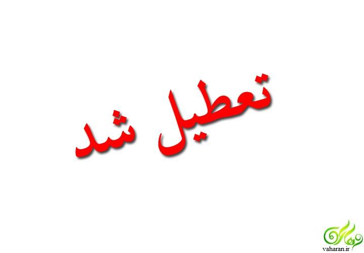 تعطیلی مدارس کرمان آذر 96
