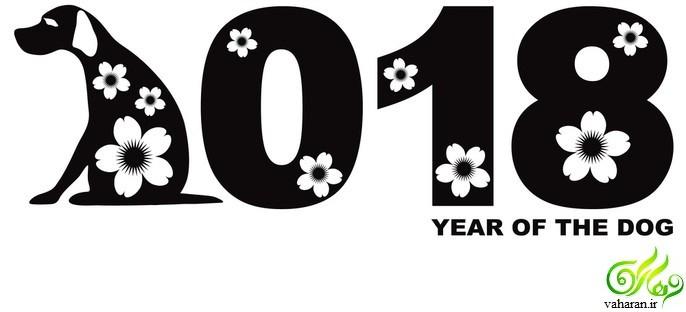 فال سال ۲۰۱۸ برای ماههای مختلف