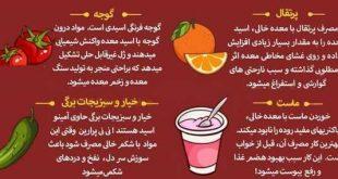 هیچوقت با شکم خالی این مواد غذایی را نخورید (اینفوگرافیک),مواد غذایی برای شکم خالی,مواد غذایی مفید برای شکم خالی,مواد غذایی مضر برای شکم خالی