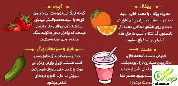 هیچوقت با شکم خالی این مواد غذایی را نخورید (اینفوگرافیک)