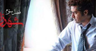 زمان دقیق پخش فصل سوم شهرزاد,زمان پخش شهرزاد 3,تاریخ پخش شهرزاد 3,تاریخ دقیق پخش شهرزاد 3