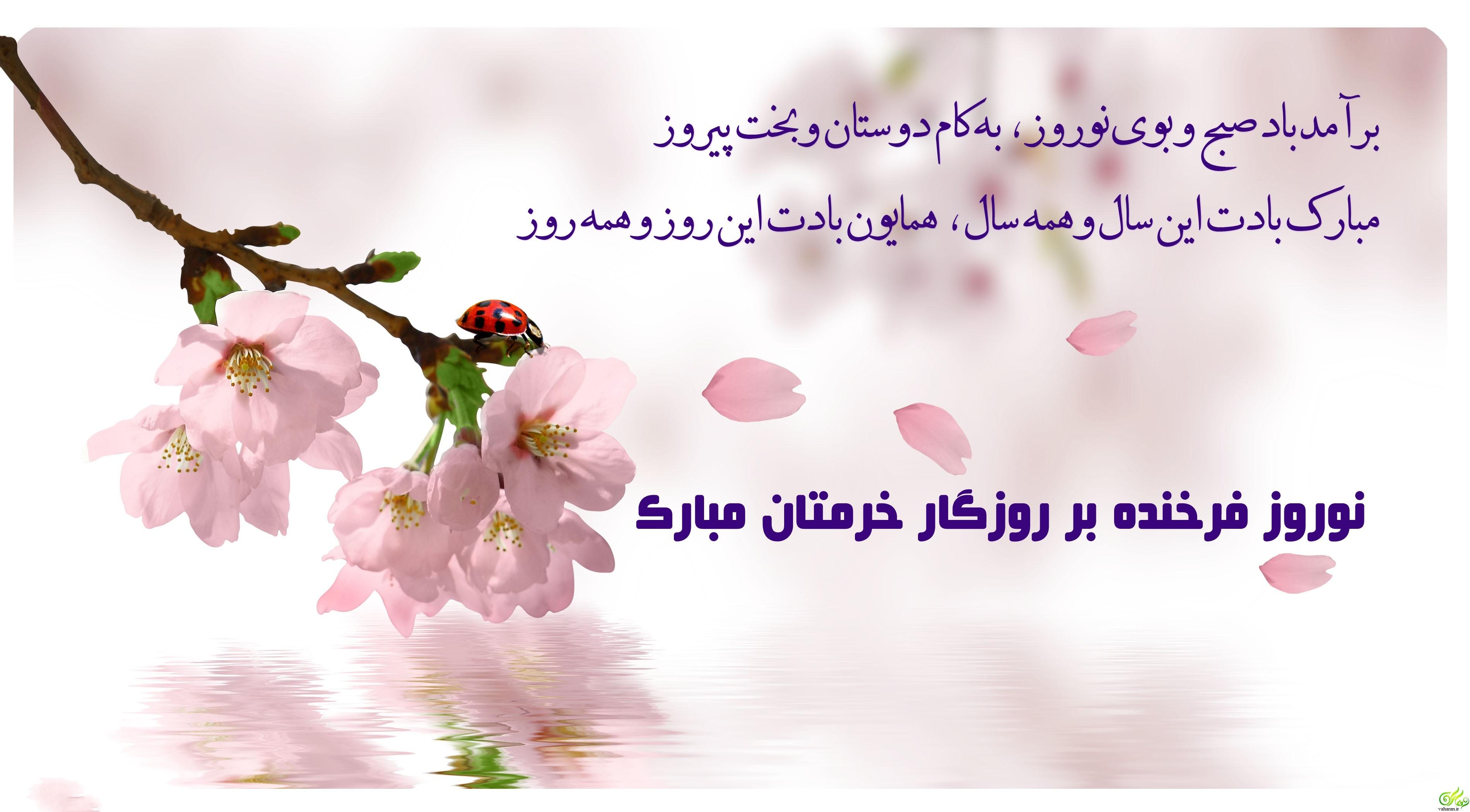 متن تبریک عید نوروز رسمی , متن رسمی تبریک نوروز 97 , متن رسمی برای تبریک عید نوروز , www.vaharan.ir