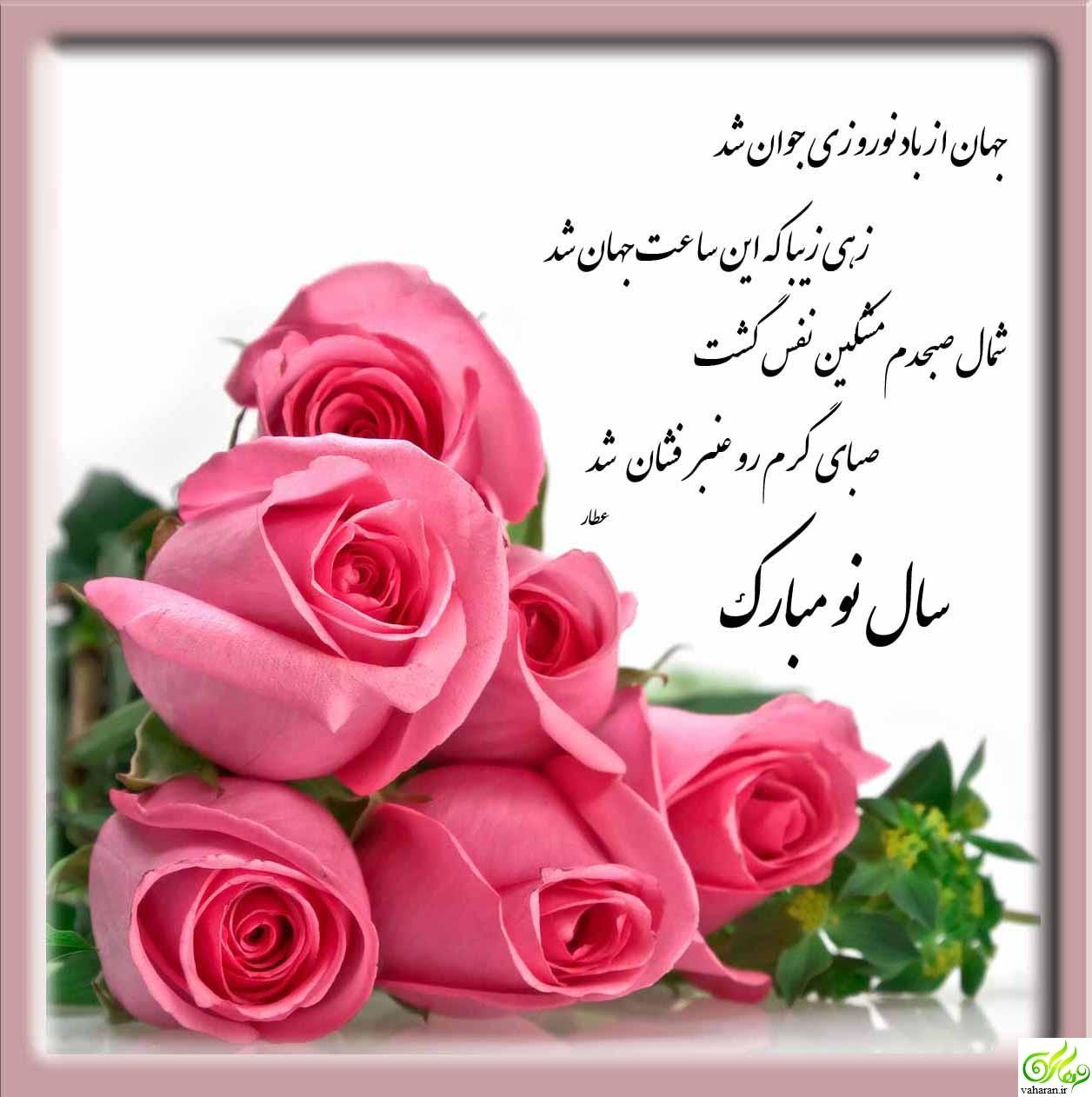 انواع متن تبریک عید نوروز