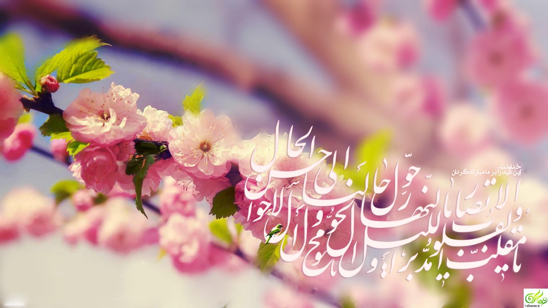 متن برای تبریک عید نوروز | متن تبریک رسمی، عاشقانه، انگلیسی، خنده دار