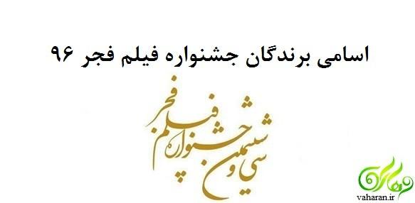 اسامی برندگان جشنواره فیلم فجر ۹۶ + عکس
