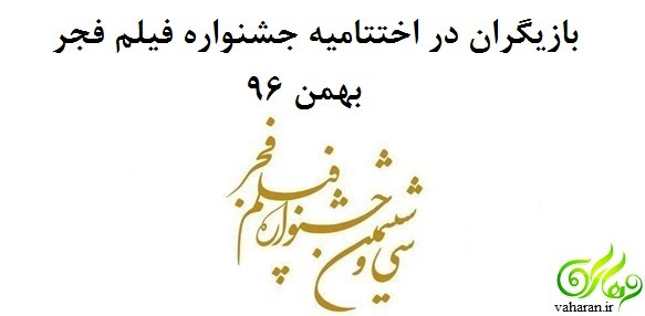 بازیگران در اختتامیه جشنواره فیلم فجر بهمن 96
