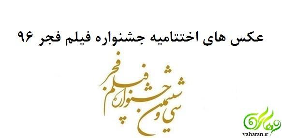 عکس های اختتامیه جشنواره فیلم فجر ۹۶