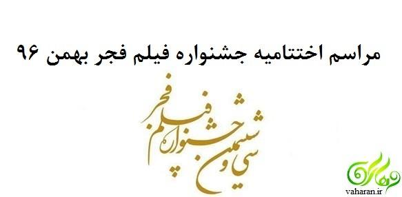 مراسم اختتامیه جشنواره فیلم فجر بهمن 96 + نتایج و عکس بازیگران