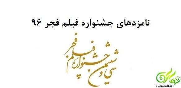 اعلام اسامی نامزدهای جشنواره فیلم فجر 96