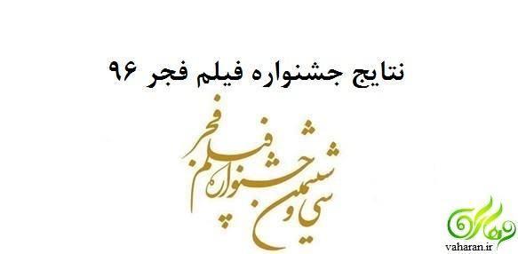 نتایج جشنواره فیلم فجر 96 + اسامی