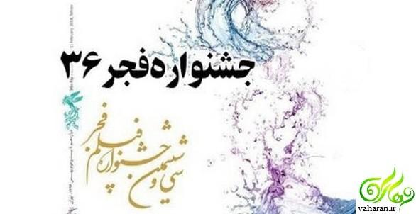 عکس های بازیگران در سی و ششمین جشنواره فیلم فجر ۹۶