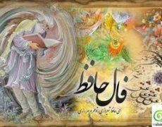 فال حافظ روزانه ۱۵ بهمن ۱۳۹۸