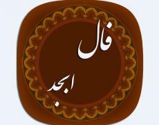 فال ابجد امروز 15 آذر 1397